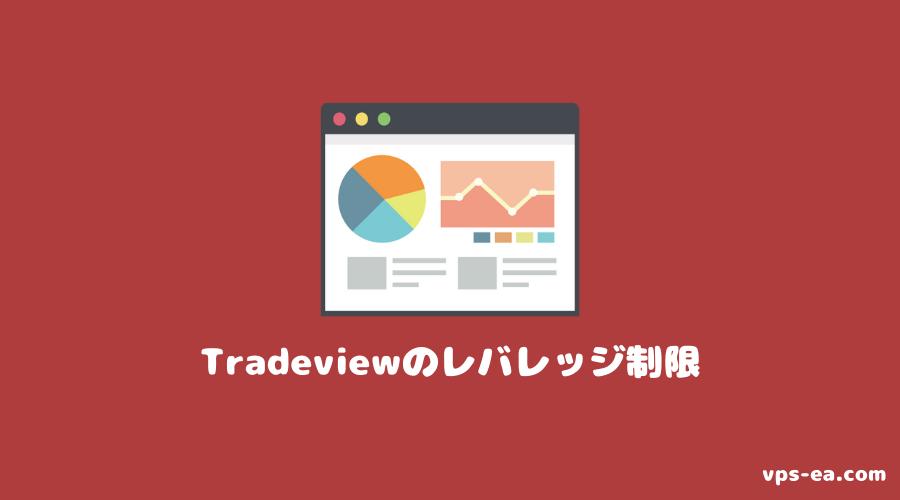 Tradeview(トレードビュー)のレバレッジ制限(規制)
