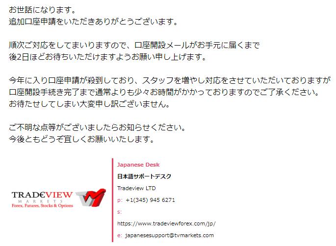 Tradeview追加口座申請手続き完了メール画面