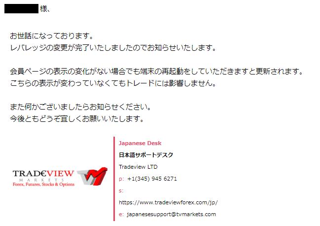 Tradeviewレバレッジ変更申請完了メール