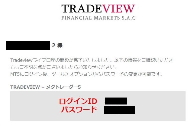 Tradeview追加口座-MetaTraderログイン情報