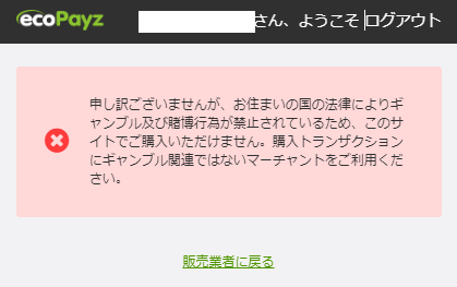 TradeviewのecoPays入金-日本対象外