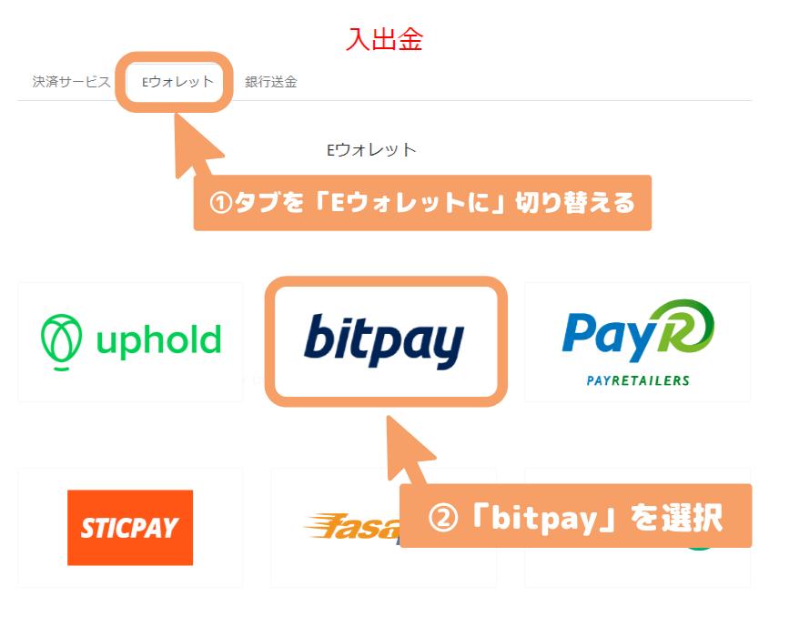 Tradeview入金-bitpay