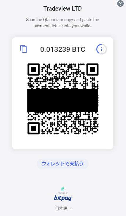 Tradeviewのbitpay入金-QRコード