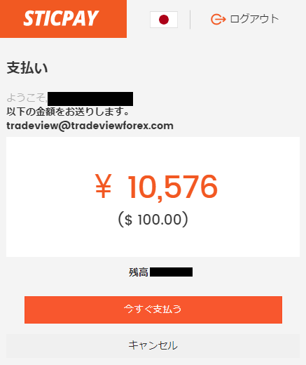 TradeviewのSTICPAY入金-決済画面