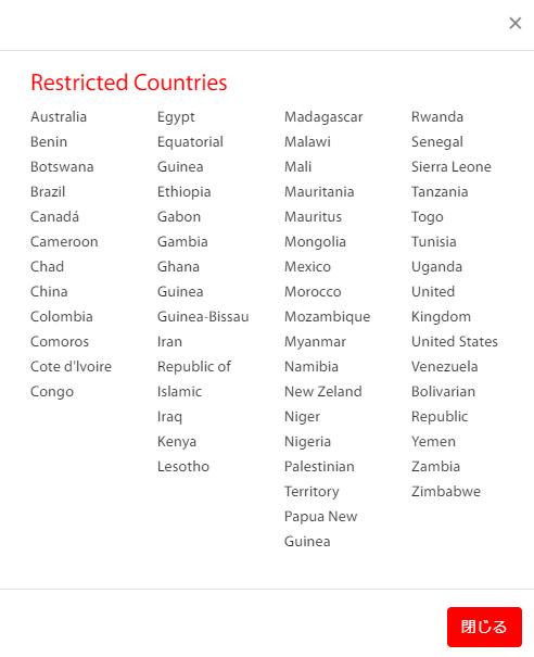 Tradeviewクレジットカード入金-制限された国