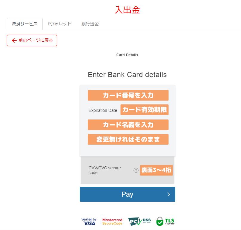 Tradeview入金-クレジットカード情報入力