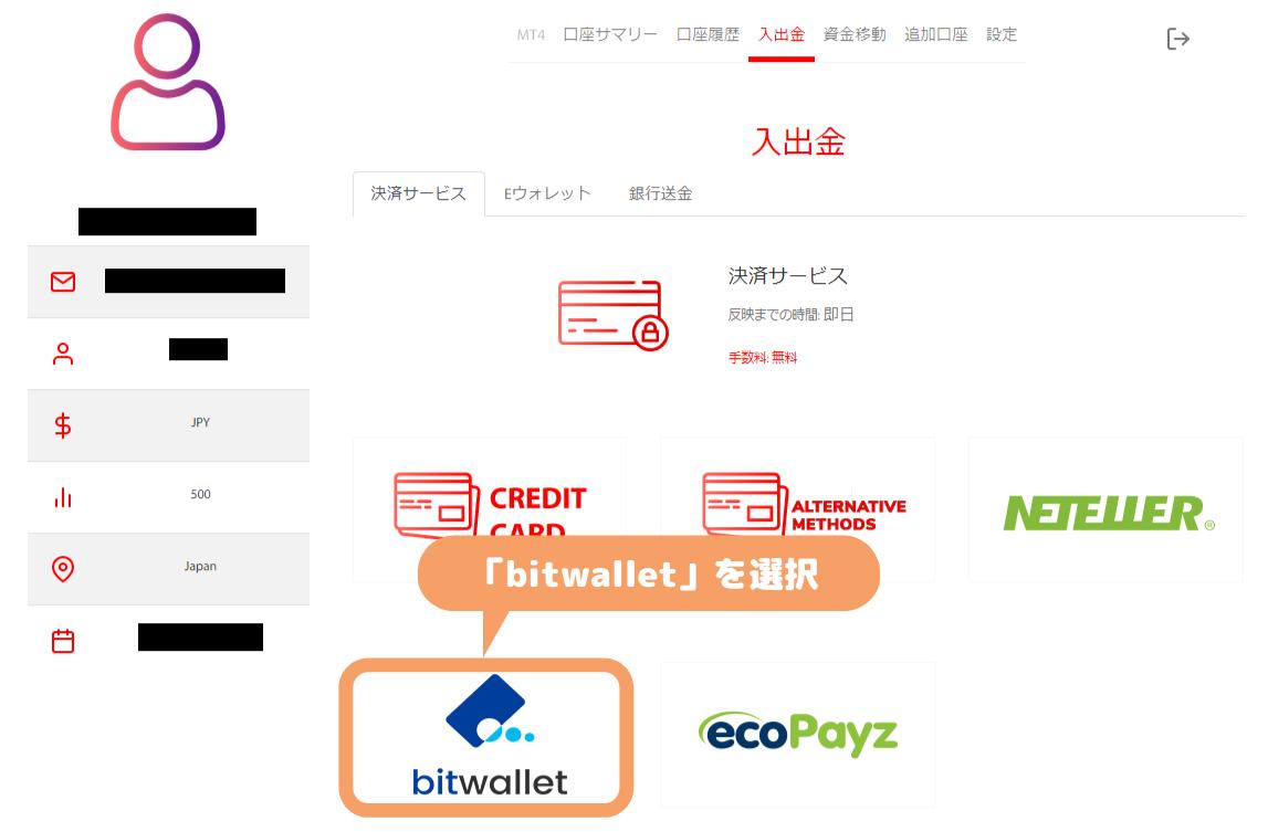 Tradeview入金-bitwallet