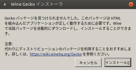 Ubuntu18.04 Vultr(MATE)のMetaTraderダウンロード-Wine Gecko インストーラ