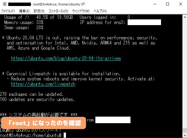 Ubuntu-rootユーザーに切り替える