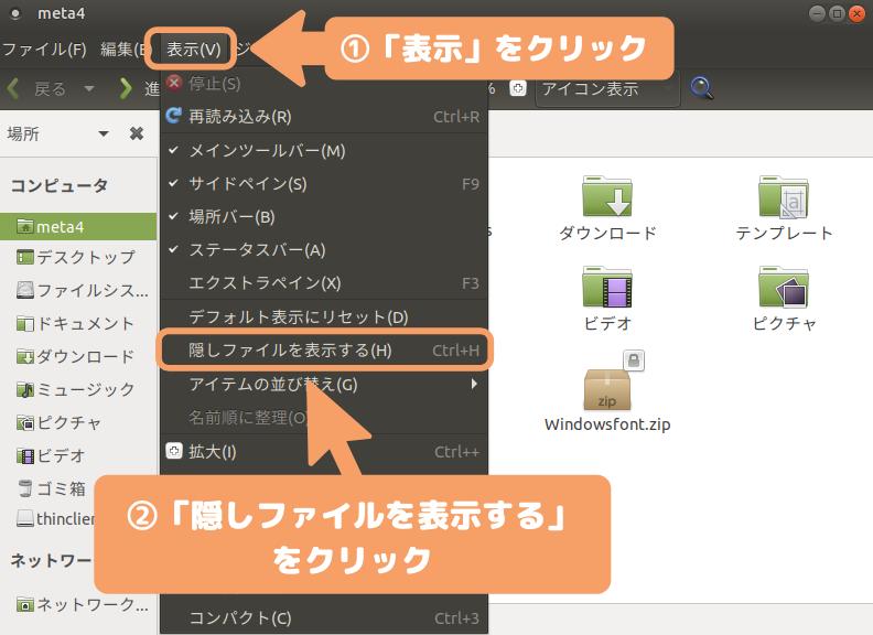 Ubuntu MATE-隠しファイルを表示する