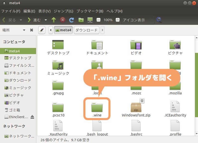 Ubuntu18.04 Vultr(MATE)の文字化け修正-「.wine」フォルダ
