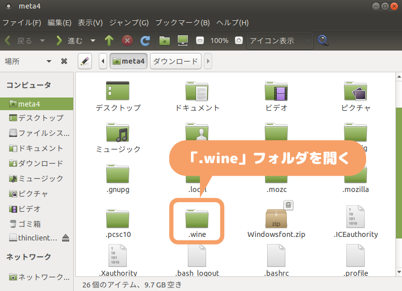 Ubuntu MATE-wineフォルダを開く