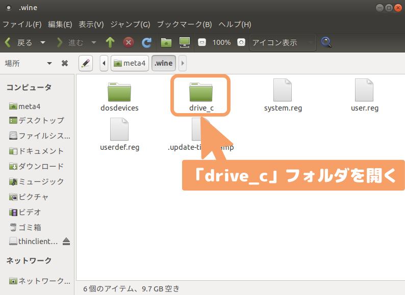 Ubuntu MATE-drive_cフォルダを開く