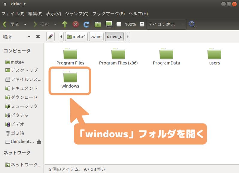 Ubuntu18.04 Vultr(MATE)の文字化け修正-「windows」フォルダ