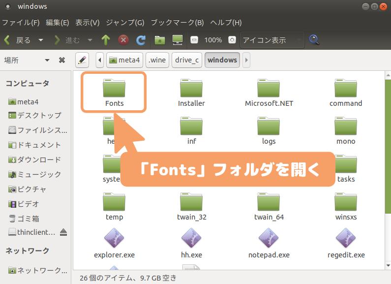 Ubuntu MATE-Fontsフォルダを開く