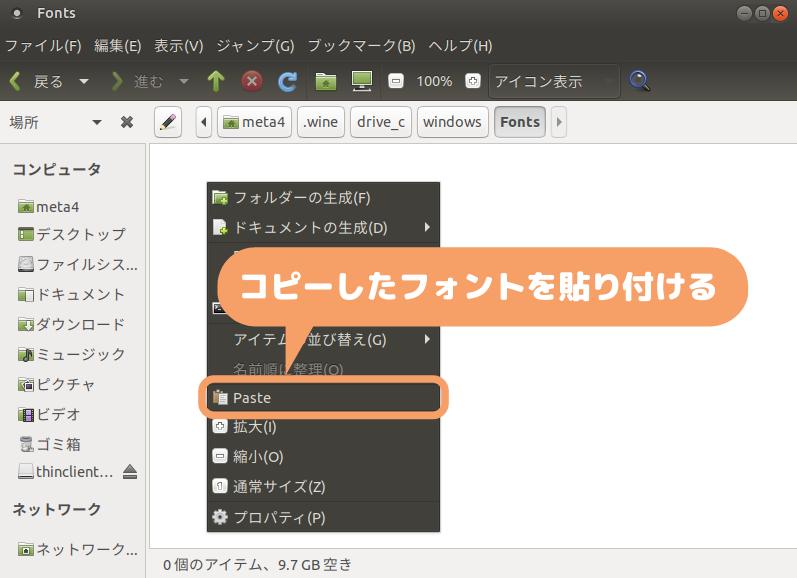 Ubuntu MATE-フォントを貼り付ける