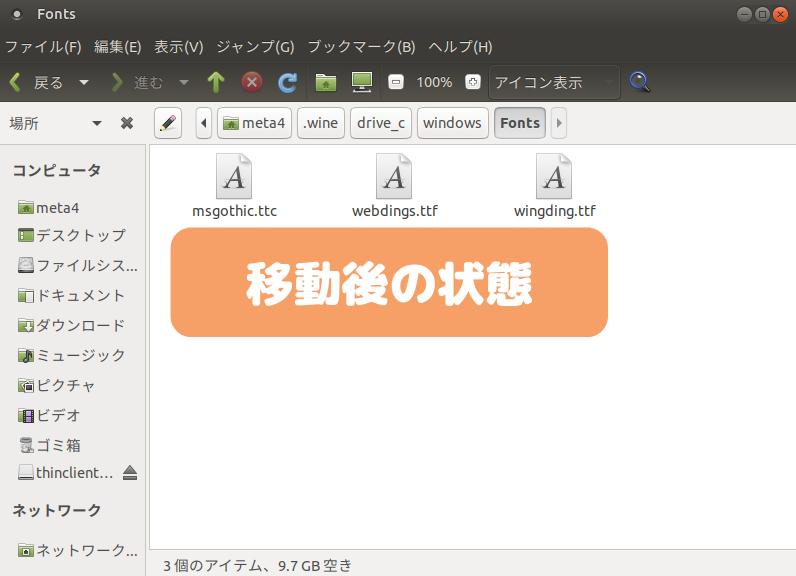 Ubuntu MATE-移動後のFontsフォルダ