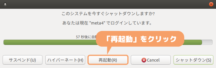 Ubuntu18.04 Vultr(MATE)の文字化け修正-再起動