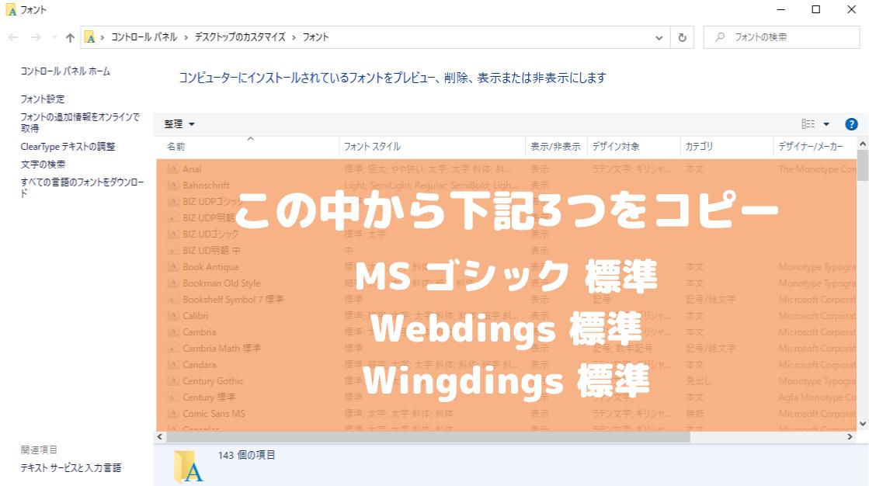 CentOS7(GNOME)の文字化け修正-「MS ゴシック 標準」「Webdings 標準」「Wingdings 標準」の3つをコピー