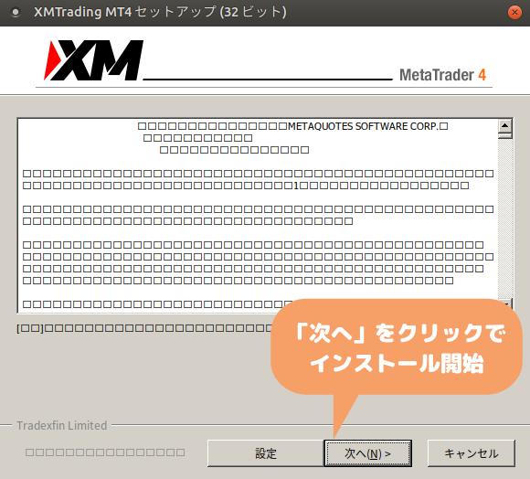 Ubuntu18.04 Vultr(MATE)のMetaTraderダウンロード-インストール画面