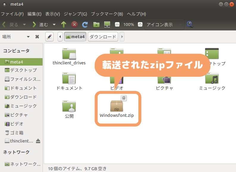 Ubuntu MATE-転送されたzipファイル