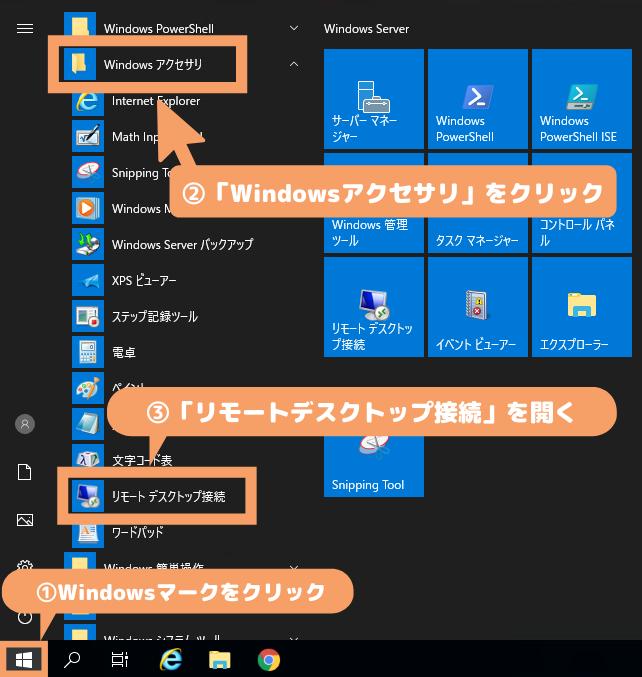 Windowsアクセサリ→「リモートデスクトップ接続」を開く
