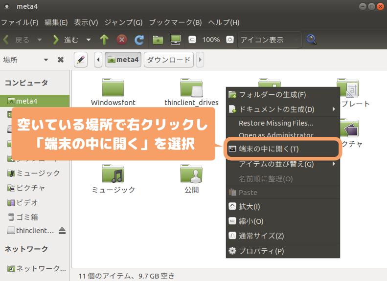 Ubuntu MATE-コマンドでの解凍方法
