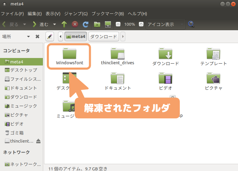 Ubuntu MATE-解凍されたフォルダ