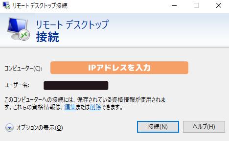 リモートデスクトップ接続-IPアドレス入力