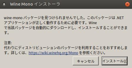 Ubuntu18.04 Vultr(MATE)のMetaTraderダウンロード-Wine Mono インストーラ