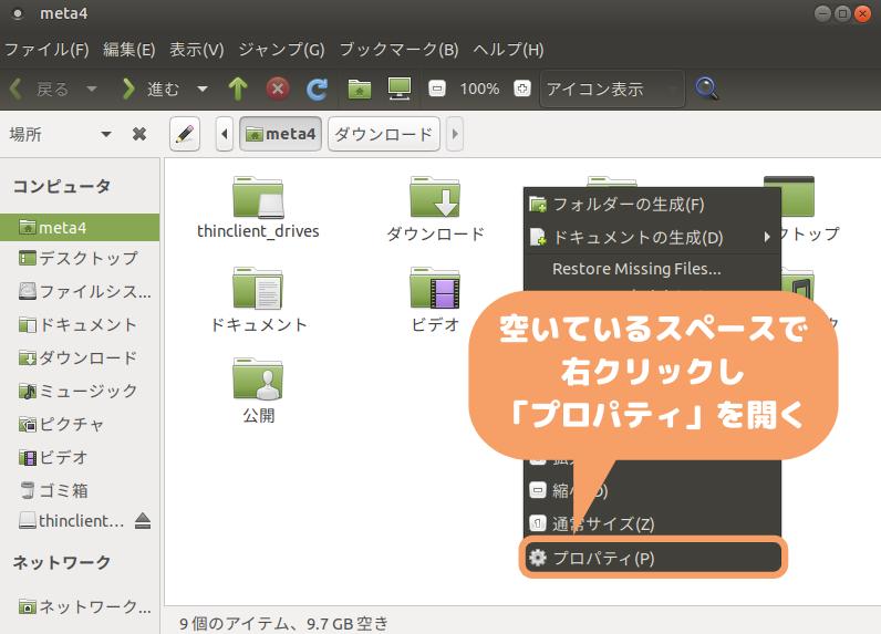 Ubuntu MATE-プロパティを開く