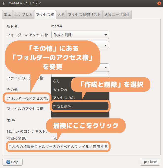 Ubuntu MATE-フォルダーのアクセス権を作成と削除に変更