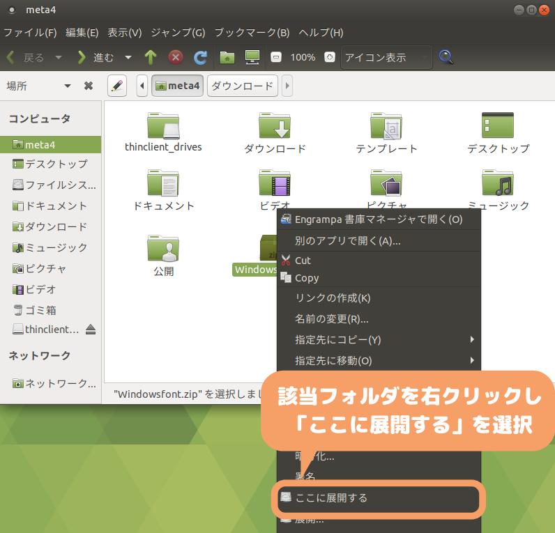 Ubuntu MATE-zipファイルを解凍する