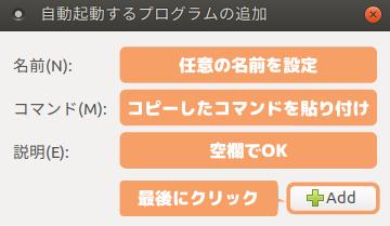 Ubuntu(MATE)アプリ自動起動設定-自動起動するプログラムの追加