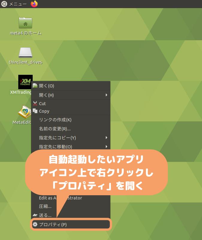 Ubuntu(MATE)アプリ自動起動設定-アプリ上で右クリック→プロパティ