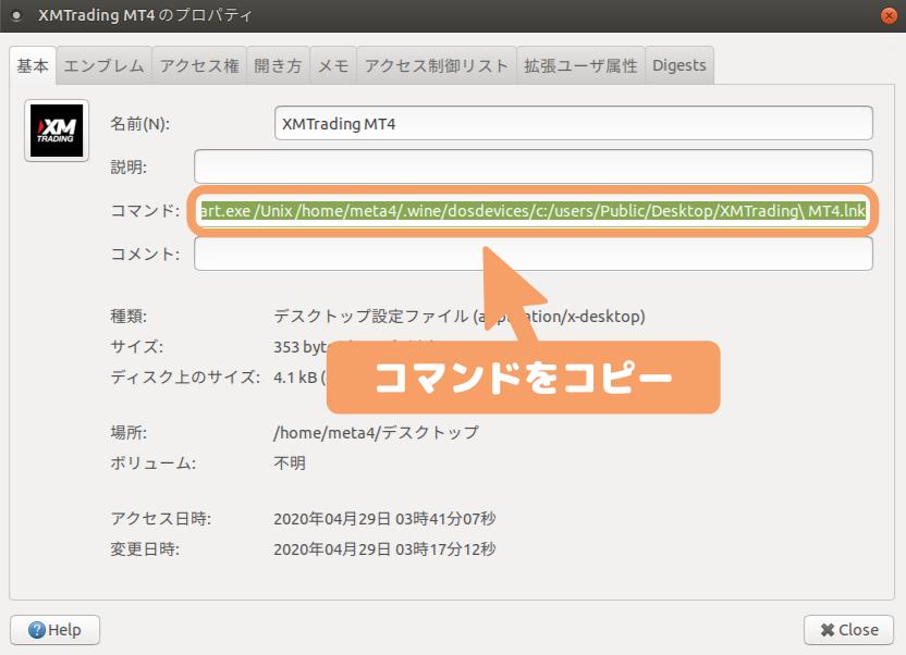 Ubuntu(MATE)アプリ自動起動設定-コマンドをコピー