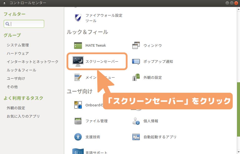 Ubuntu(MATE)の画面ロック設定-スクリーンセーバー
