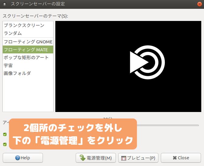 Ubuntu(MATE)の画面ロック設定-2個所のチェックを外す