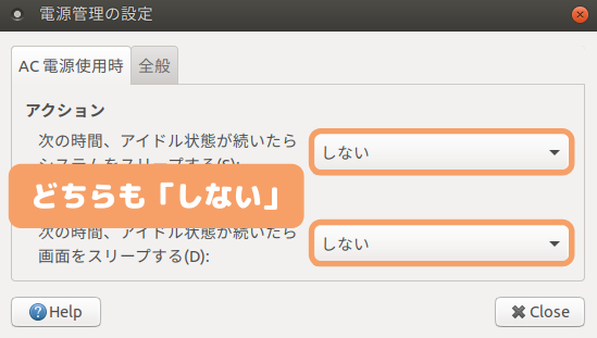 Ubuntu(MATE)の画面ロック設定-電源管理の設定