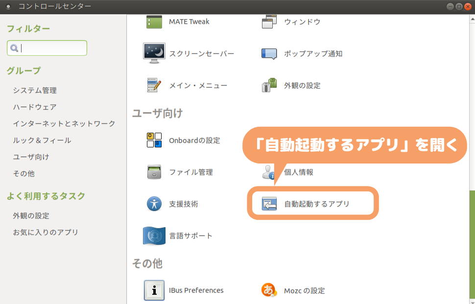 Ubuntu MATE-自動起動するアプリ