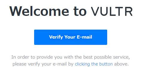 Vultrの登録・契約手順-メールアドレス確認