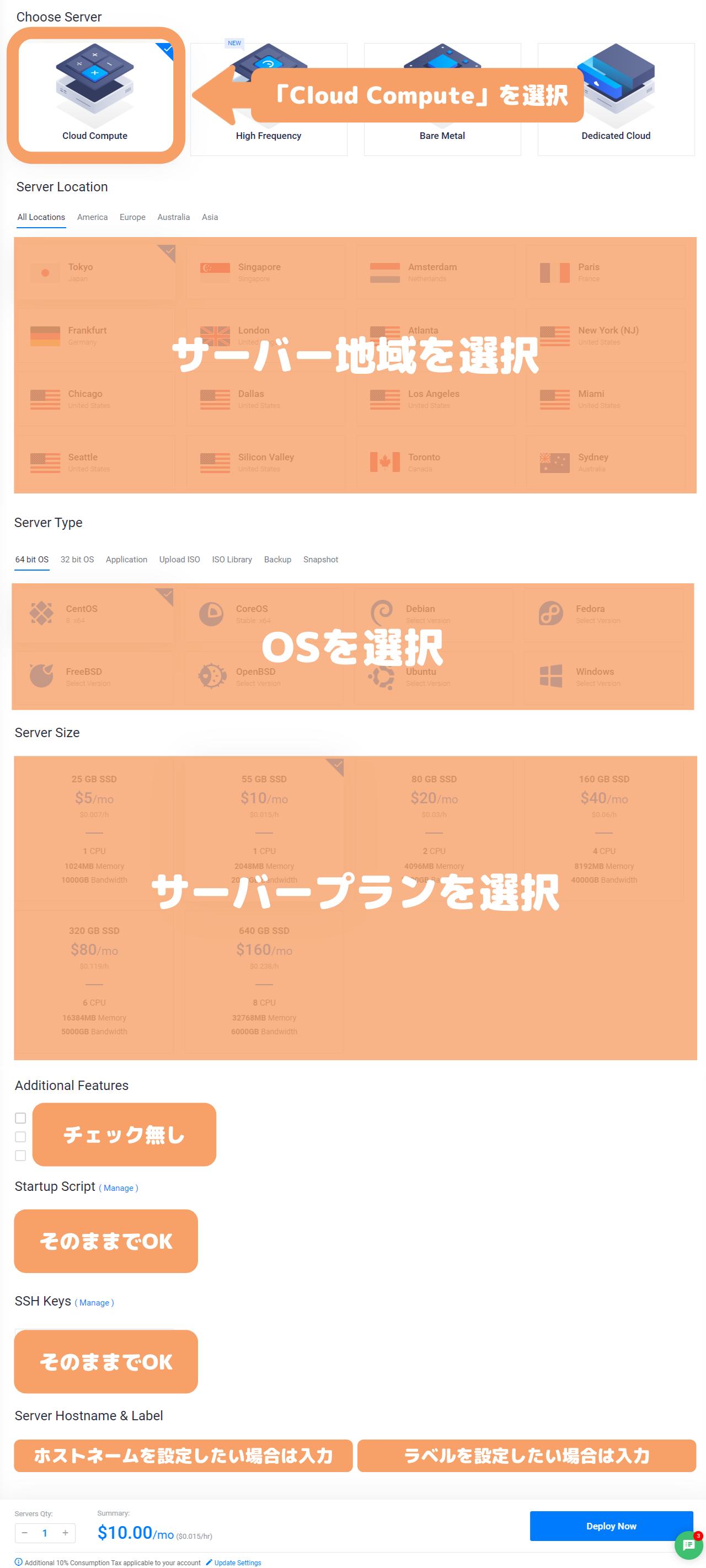 Vultr-リージョン・プラン・OSの選択