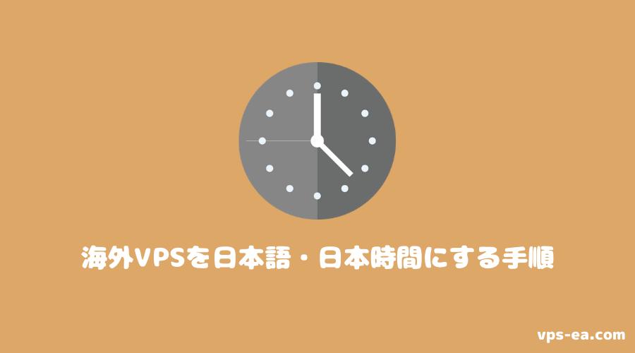 海外VPSのWindows Serverを日本語・日本時間にする