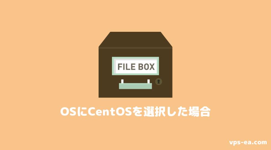 OSにCentOSを選択した場合