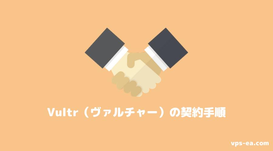 Vultr(ヴァルチャー)の登録(契約)方法・手順