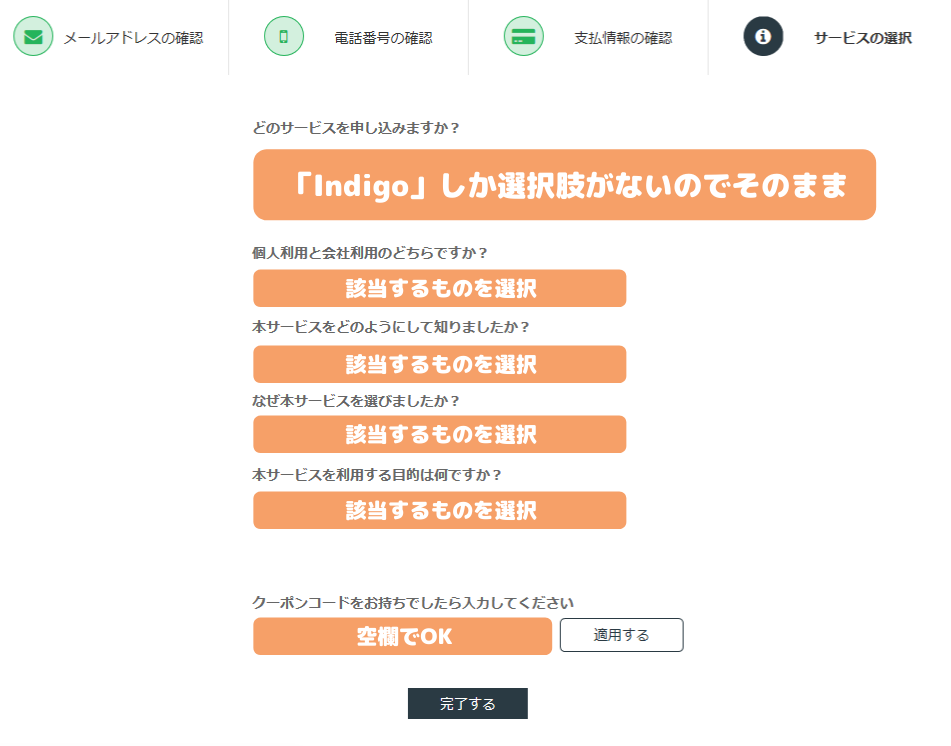 WebARENA Indigo契約手順-幾つかの質問の回答