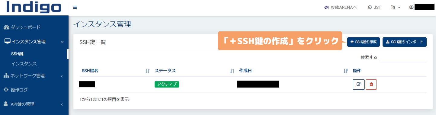 WebARENA Indigo-SSH鍵の作成