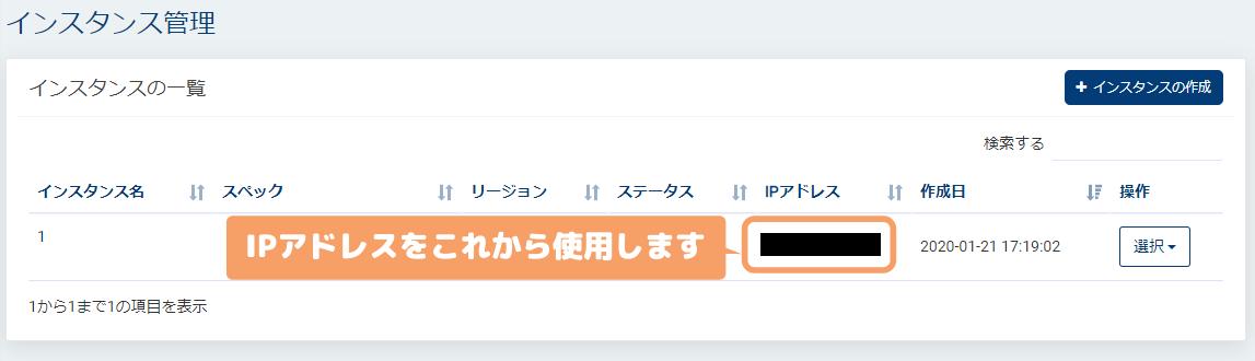 WebARENA Indigo-IPアドレスの確認