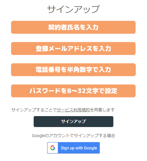 WebARENA Indigo-サインアップ画面