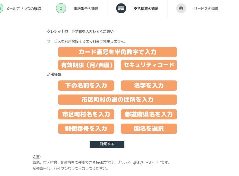 WebARENA Indigo契約手順-クレジットカード情報と個人情報の入力